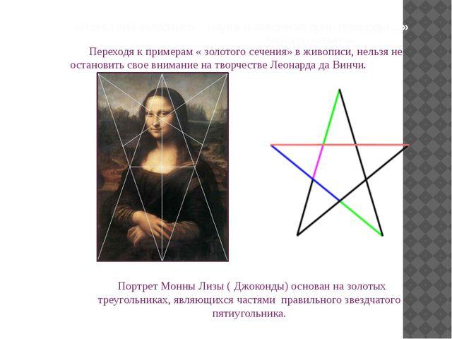 Сандро Ботичелли «Рождение Венеры» (около 1485 г). Пропорции Венеры выполнен...
