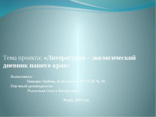 Тема проекта: «Литературно – экологический дневник нашего края» Выполнила: Зе