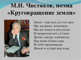 М.И. Чистяков, поэма «Круговращение земли» Земля – наш дом, но этот дом Мы за