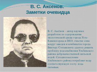 В. С. Аксенов. Заметки очевидца В. С. Аксёнов – автор научных разработок по о