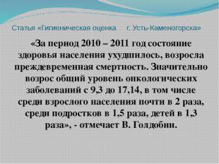 Статья «Гигиеническая оценка г. Усть-Каменогорска» «За период 2010 – 2011 год