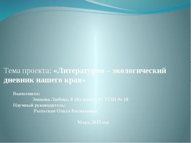 Тема проекта: «Литературно – экологический дневник нашего края» Выполнила: Зе...