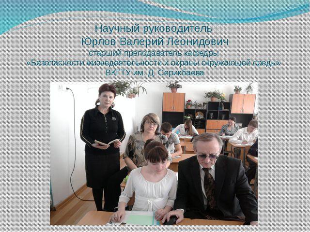 Научный руководитель Юрлов Валерий Леонидович старший преподаватель кафедры «...