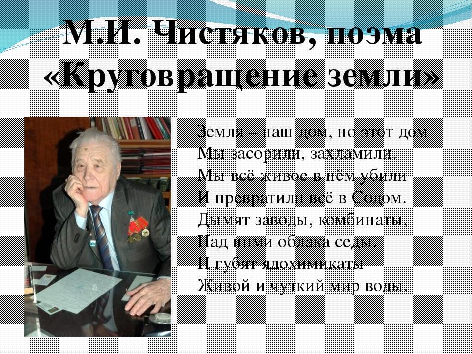 М.И. Чистяков, поэма «Круговращение земли» Земля – наш дом, но этот дом Мы за...
