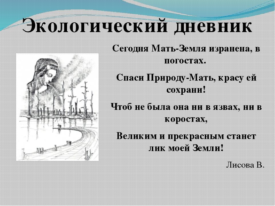 Сегодня Мать-Земля изранена, в погостах. Спаси Природу-Мать, красу ей сохрани...
