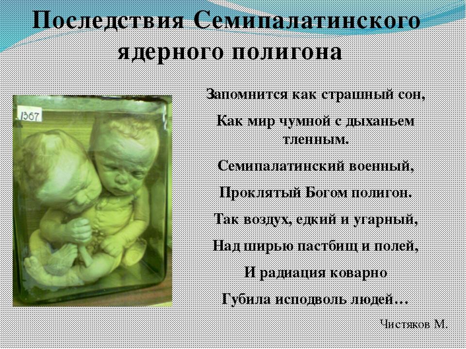 Запомнится как страшный сон, Как мир чумной с дыханьем тленным. Семипалатинск...
