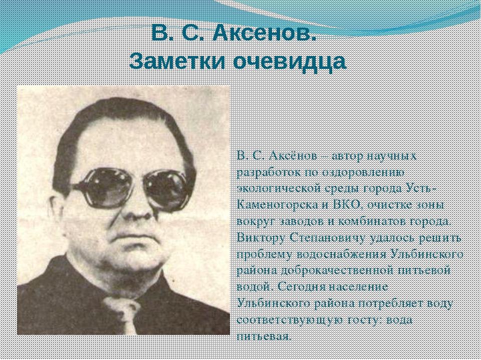 В. С. Аксенов. Заметки очевидца В. С. Аксёнов – автор научных разработок по о...