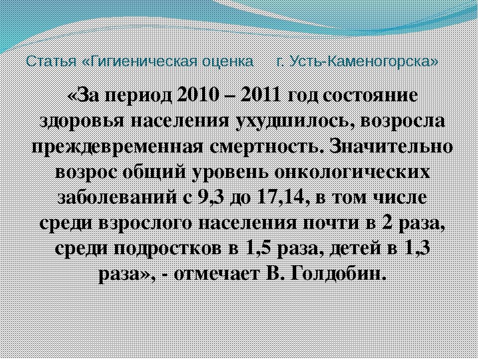 Статья «Гигиеническая оценка г. Усть-Каменогорска» «За период 2010 – 2011 год...