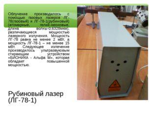 Облучение производилось с помощью газовых лазеров ЛГ-78(газовый) и ЛГ-78-1(ру