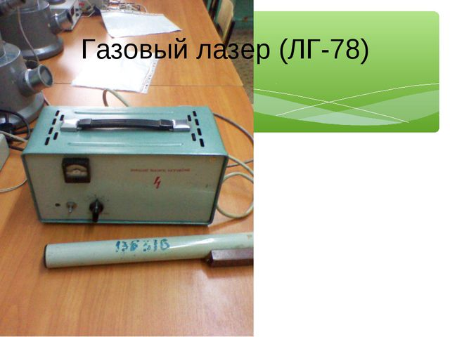 Газовый лазер (ЛГ-78)