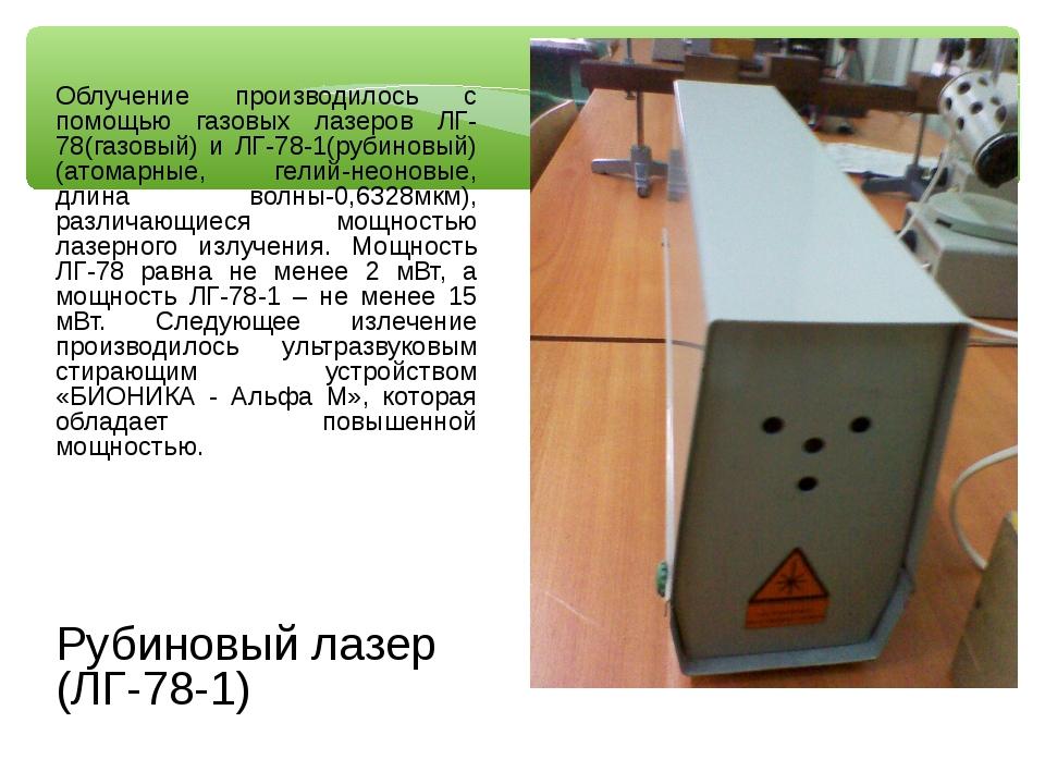 Облучение производилось с помощью газовых лазеров ЛГ-78(газовый) и ЛГ-78-1(ру...