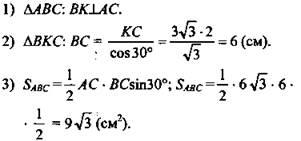 http://compendium.su/mathematics/geometry10/geometry10.files/image1660.jpg
