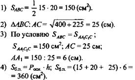 http://compendium.su/mathematics/geometry10/geometry10.files/image1638.jpg