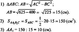 http://compendium.su/mathematics/geometry10/geometry10.files/image1645.jpg