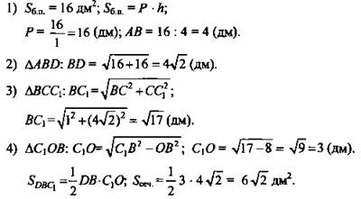http://compendium.su/mathematics/geometry10/geometry10.files/image1648.jpg
