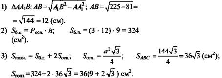 http://compendium.su/mathematics/geometry10/geometry10.files/image1631.jpg