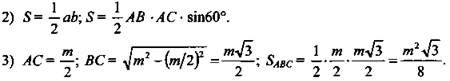 http://compendium.su/mathematics/geometry10/geometry10.files/image1621.jpg