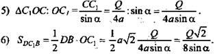 http://compendium.su/mathematics/geometry10/geometry10.files/image1657.jpg