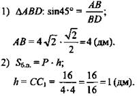 http://compendium.su/mathematics/geometry10/geometry10.files/image1641.jpg
