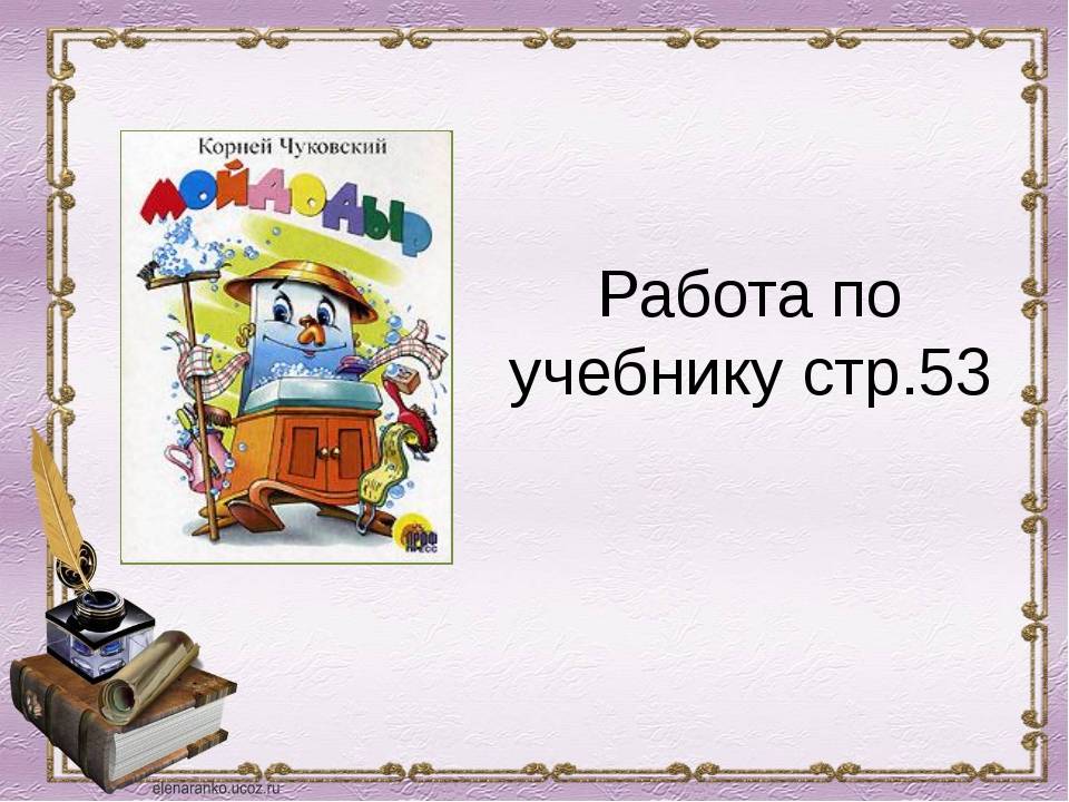Работа по учебнику стр.53