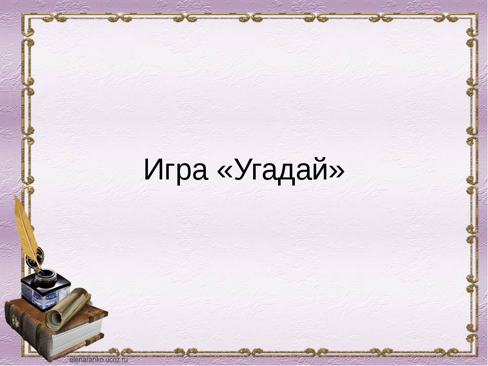 Игра «Угадай»