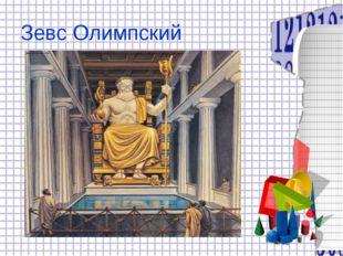 Зевс Олимпский