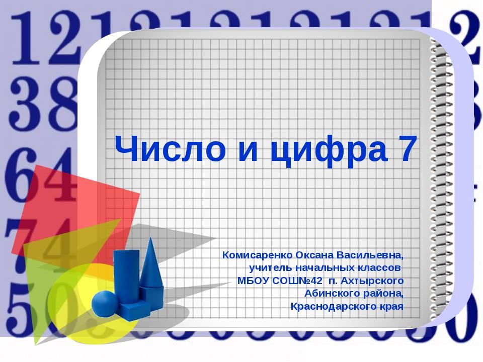 Число и цифра 7 Комисаренко Оксана Васильевна, учитель начальных классов МБОУ...