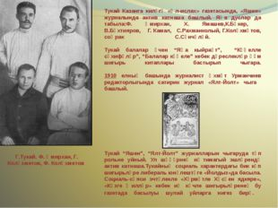 Тукай Казанга килүгә «Әл-ислах» газетасында, «Яшен» журналында актив катнаша