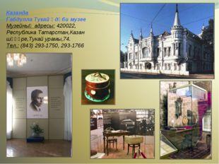 Казанда Габдулла Тукай әдәби музее Музейның адресы: 420022, Республика Татарс