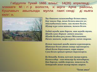 Габдулла Тукай 1886 елның 14(26) апрелендә элеккеге Мәңгәр волосте, хәзерге