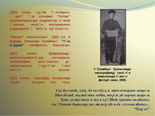 """1906 елны әдәби """"Әлгасрел-җәдит"""" һәм сатирик """"Уклар"""" журналларында корректор,"""