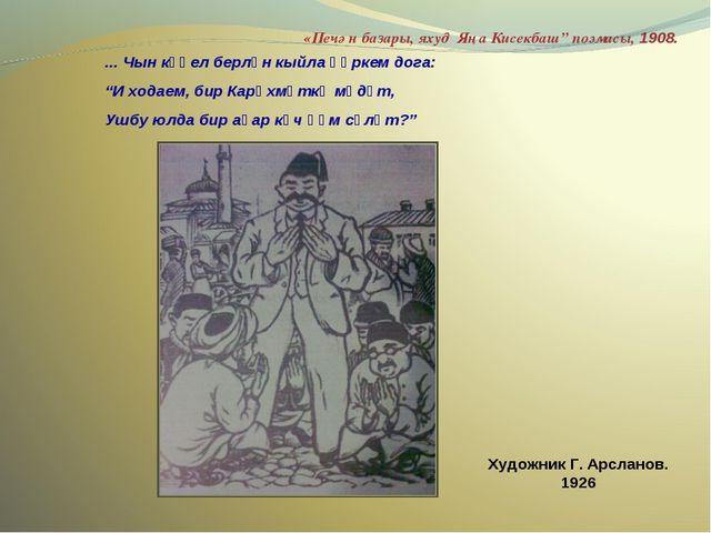 """«Печән базары, яхуд Яңа Кисекбаш"""" поэмасы, 1908. ... Чын күңел берлән кыйла һ..."""