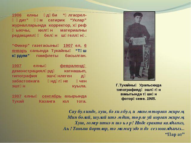 """1906 елны әдәби """"Әлгасрел-җәдит"""" һәм сатирик """"Уклар"""" журналларында корректор,..."""