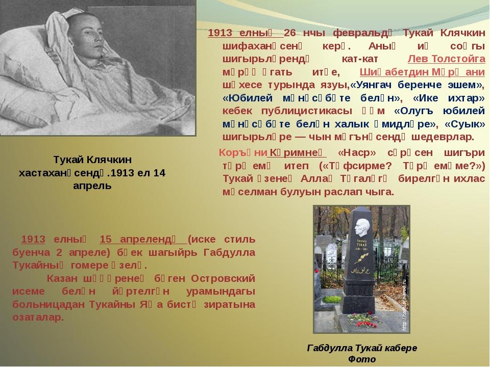 1913 елның 26 нчы февральдә Тукай Клячкин шифаханәсенә керә. Аның иң соңгы ши...
