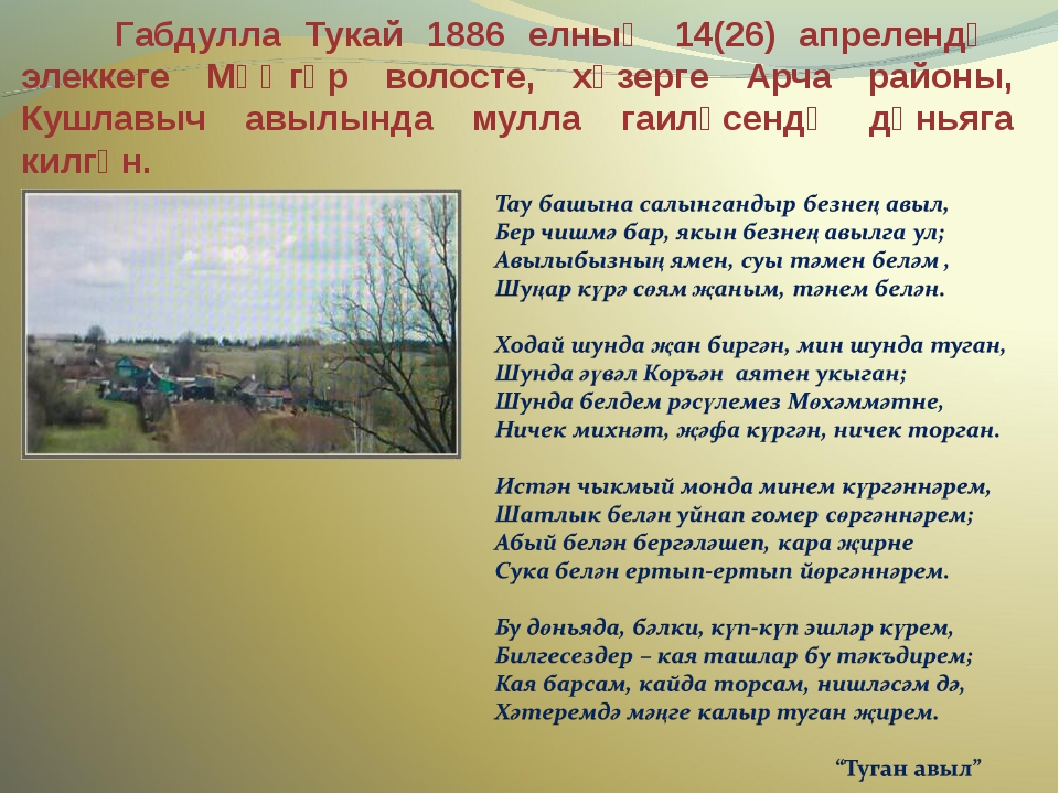 Габдулла Тукай 1886 елның 14(26) апрелендә элеккеге Мәңгәр волосте, хәзерге...