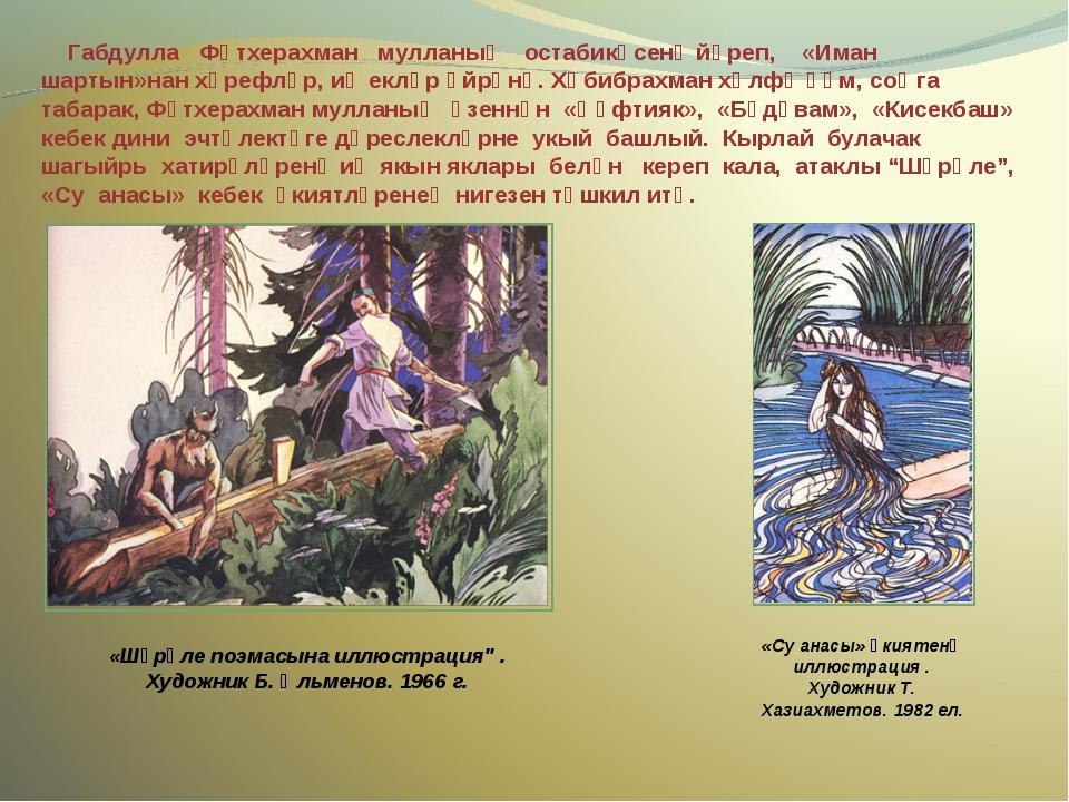 Габдулла Фәтхерахман мулланың остабикәсенә йөреп, «Иман шартын»нан хәрефләр,...