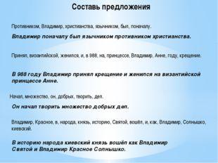 Составь предложения Противником, Владимир, христианства, язычником, был, пона
