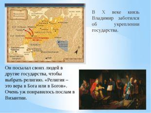 В X веке князь Владимир заботился об укреплении государства. Он посылал своих