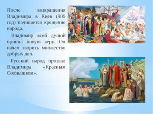 После возвращения Владимира в Киев (989 год) начинается крещение народа. Влад