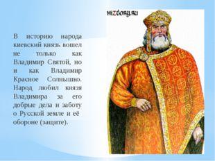 В историю народа киевский князь вошел не только как Владимир Святой, но и как