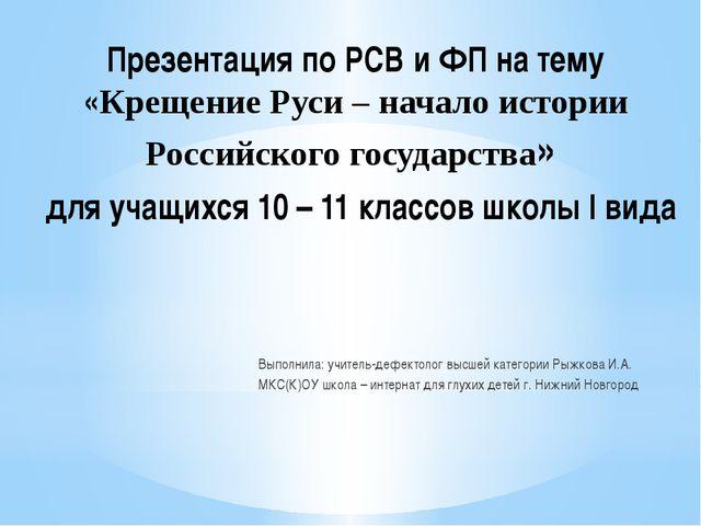 Презентация по РСВ и ФП на тему «Крещение Руси – начало истории Российского г...
