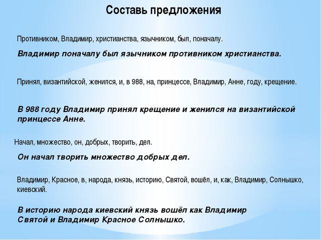 Составь предложения Противником, Владимир, христианства, язычником, был, пона...