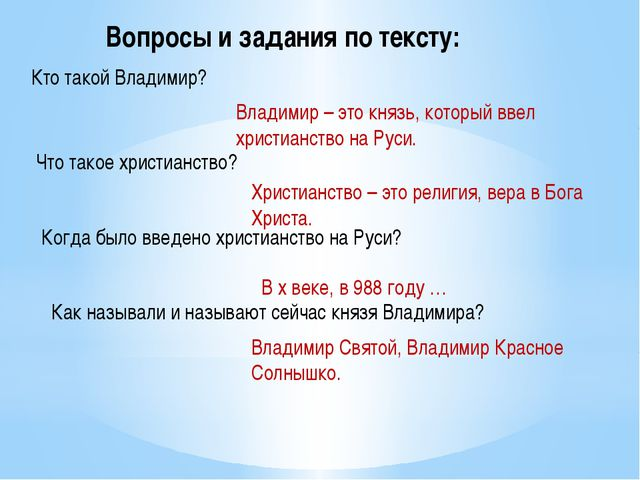 Вопросы и задания по тексту: Кто такой Владимир? Владимир – это князь, которы...