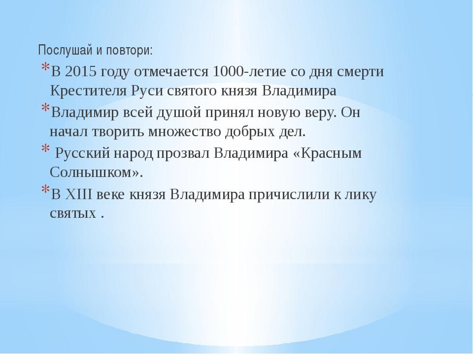 Послушай и повтори: В 2015 году отмечается 1000-летие со дня смерти Крестител...