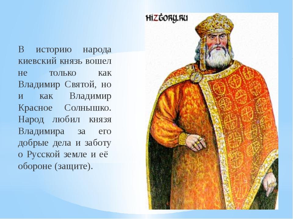 В историю народа киевский князь вошел не только как Владимир Святой, но и как...
