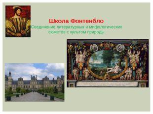Школа Фонтенбло Соединение литературных и мифологических сюжетов с культом пр