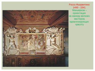Россо Фьорентино 1493 - 1541 Маньеризм – ориентация на манеру великих мастеро