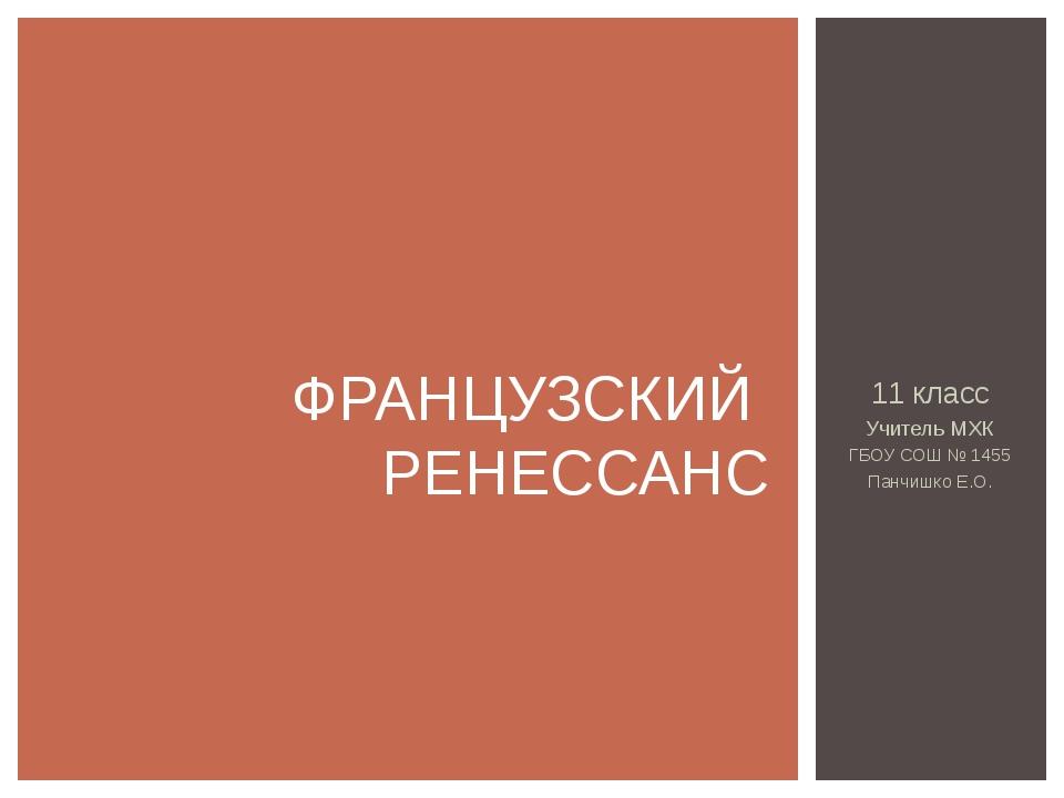 11 класс Учитель МХК ГБОУ СОШ № 1455 Панчишко Е.О. ФРАНЦУЗСКИЙ РЕНЕССАНС