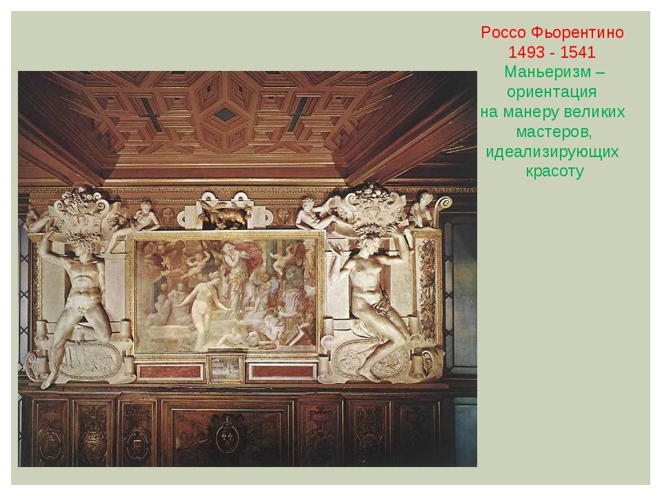 Россо Фьорентино 1493 - 1541 Маньеризм – ориентация на манеру великих мастеро...