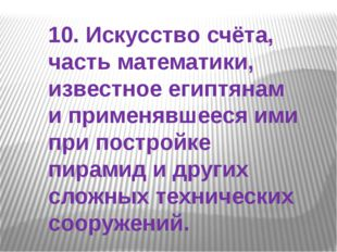 10. Искусство счёта, часть математики, известное египтянам и применявшееся им